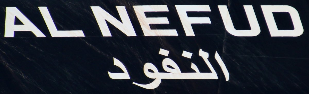 AL NEFUD